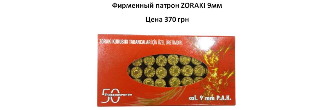 Холостой фирменный патрон ZORAKI 9мм