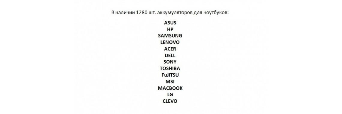 1280 шт. аккумуляторов для ноутбуков